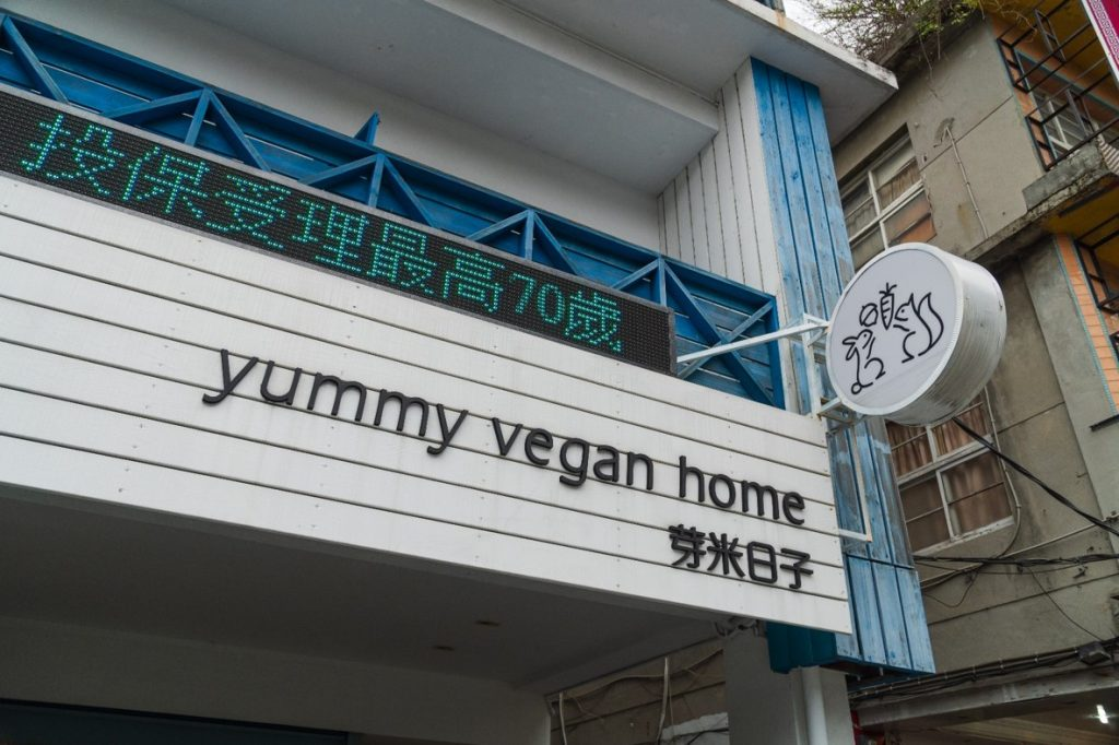 Yummy Vegan Home Beitou, Taiwan - witandfolly.co