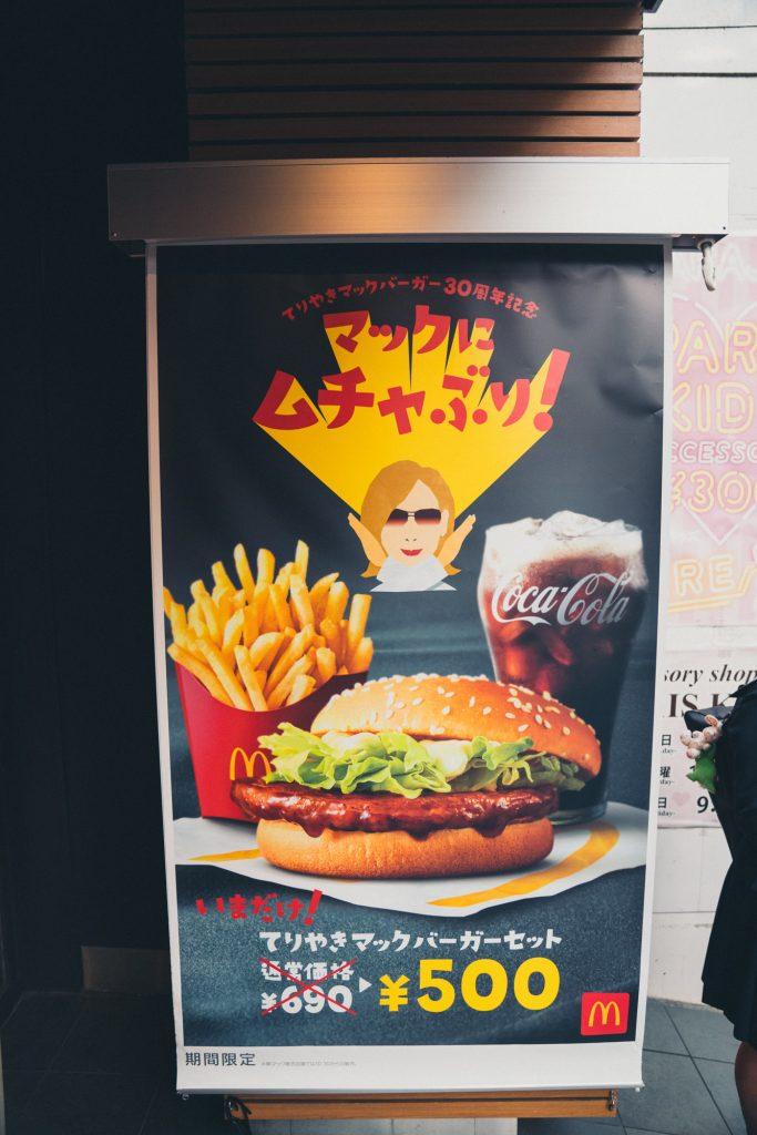 image of mcdonalds menu in japan